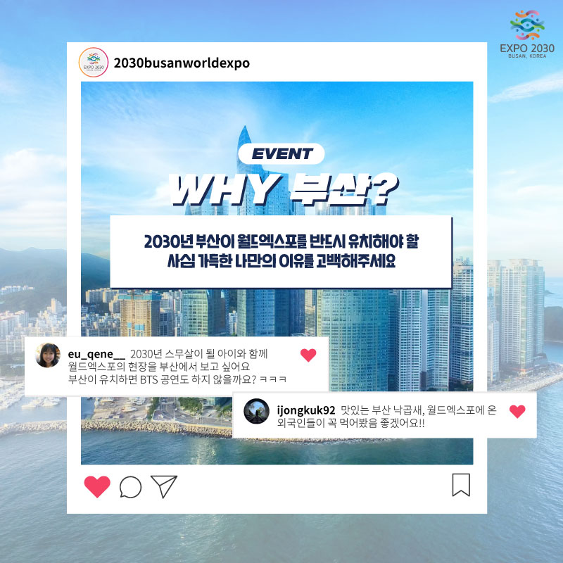 WHY 부산? ★EVENT★ 1
